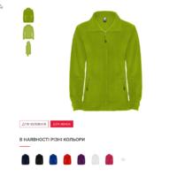 Куртки женские флисовые от 480 грн!